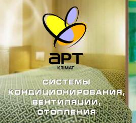 http://artclimat.com.ua